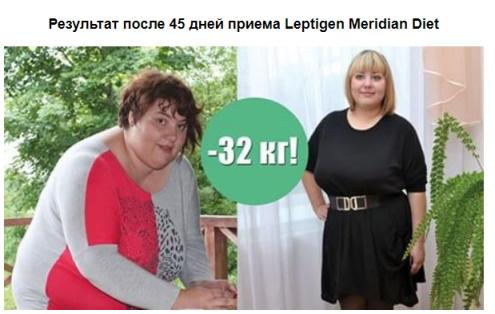 липотрим для похудения капсулы отзывы цена новосибирск